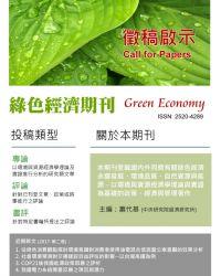 綠色經濟期刊徵稿啟示
