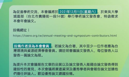 【徵稿啟事】台灣環境與資源經濟學會2021年會-淨零排放挑戰與因應