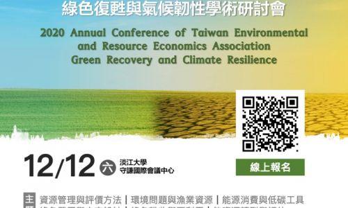 2020TAERE年會暨綠色復甦與氣候韌性學術研討會開放報名