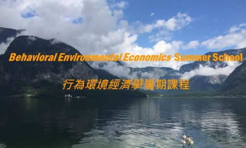 2018 暑期課程:行為環境經濟學(2018 Summer School: Behavioral Environmental Economics)